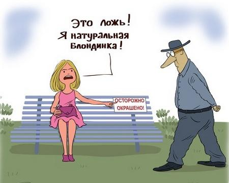 Всемирный день блондинок http://electronicjournal.net/sites/default/files/styles/for_article/public/jokes_about_blondes.jpg?itok=Tbbq1gDa